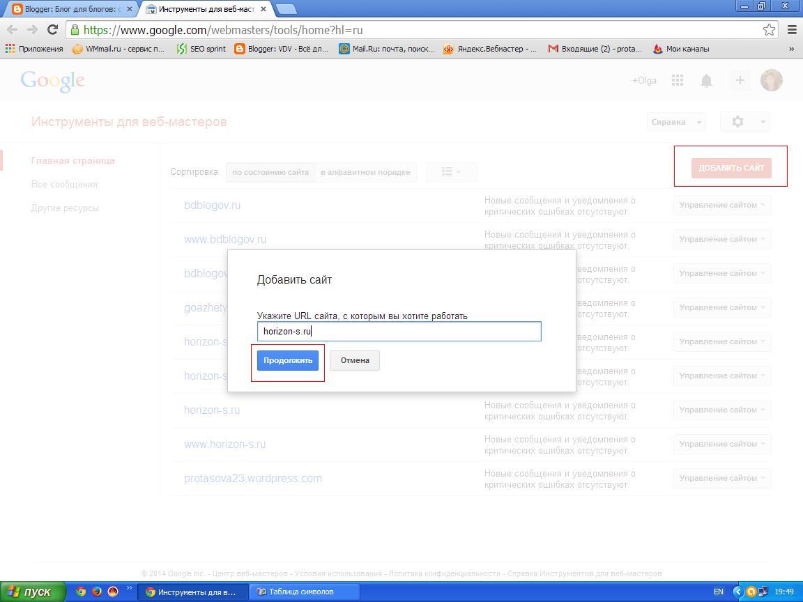 Как добавить новый адрес блога