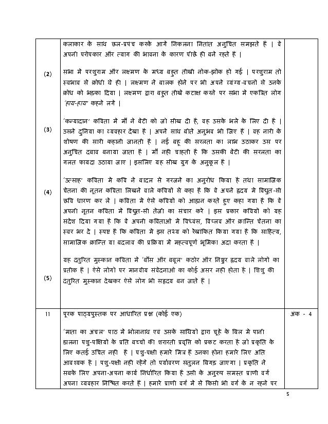 Hindi A 2019 2019 marking scheme & Answer Page-05