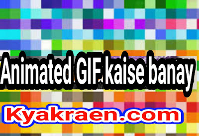 Animation GIF kaise banate hain puri jankari step by step