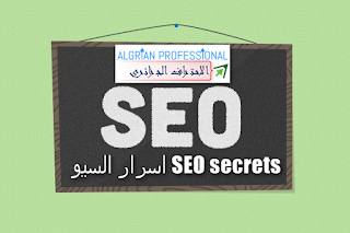 اسرار السيو SEO secrets