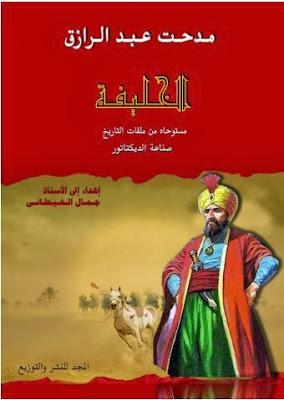 تحميل رواية الخليفة ل مدحت عبد الرازق