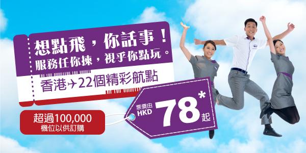 最後一炮!HK Express「所有航點」單程HK$78,來回連稅日本$498、韓國$483、台中$451起,今晚(即5月21日零晨)開搶!