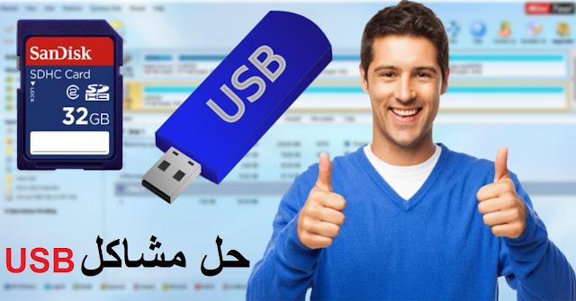 اصلاح معظم مشاكل الفلاشة ميموري USB إزالة فيروس Shortcut Virus