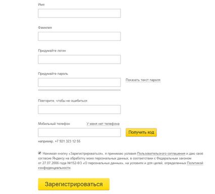 как зарегистрироваться на Яндексе?