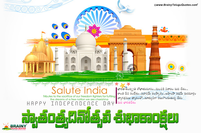 telugu 72nd independence day greetings quotes, happy independence day quotes wallpapers, indian independence day messages quotes
