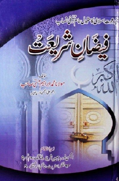 Faizan e Shariat Urdu By M Ibrahim Aasi