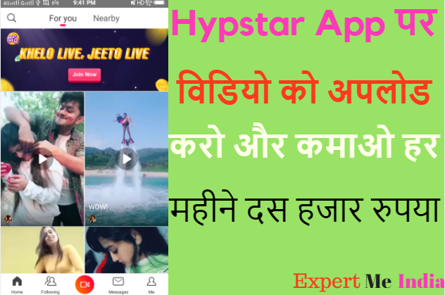Hypstar Application