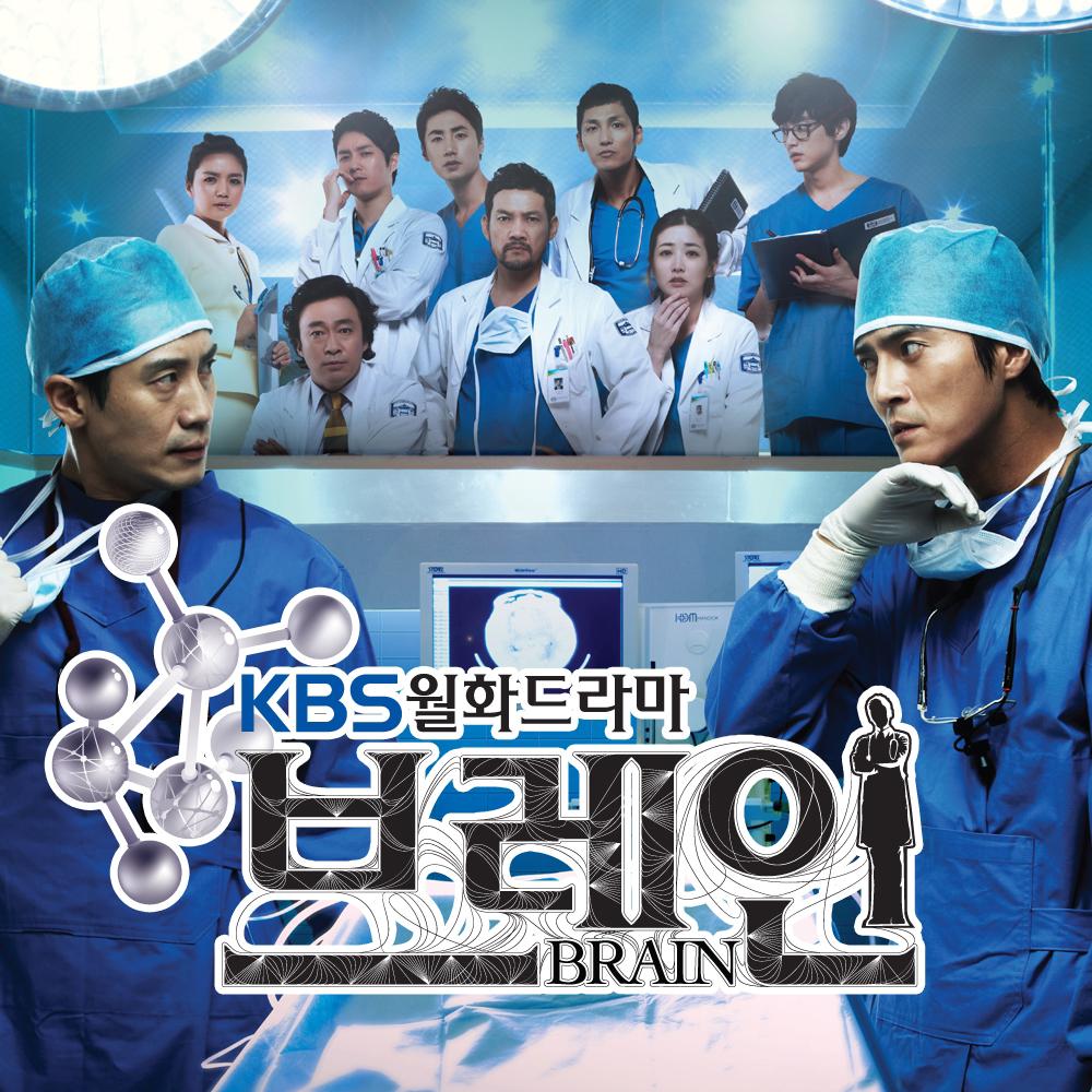 Various Artists – Brain OST