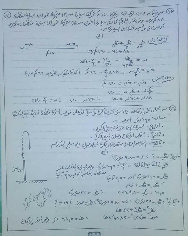 مراجعة تطبيقات الرياضيات للثانى الثانوى ترم اول نماذج واجابتها 10