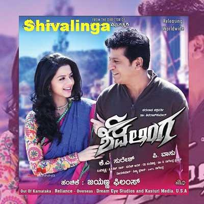 shivalinga kannada movie songs