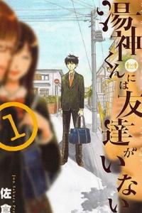 Yugami-kun ni wa Tomodachi ga Inai Manga