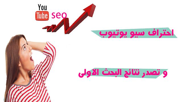 سيو يوتيوب ! تصدر نتائج البحث في يوتيوب بطريقة شرعية youtube seo !