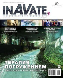 Читать онлайн журнал<br>InAVate (№6 сентябрь-октябрь 2016) <br>или скачать журнал бесплатно