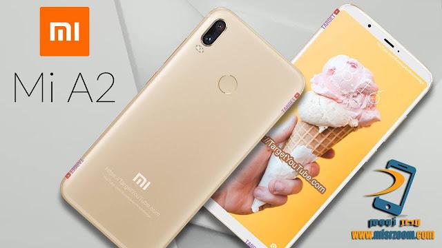 شاومى تستعد لإطلاق هاتفها الجديد Xiaomi Mi A2 بهيكل من الألمونيوم ورامات 6