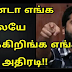 Simbu Very Angry Speech Against Jallikattu Ban at Press Meet | TAMIL NEWS