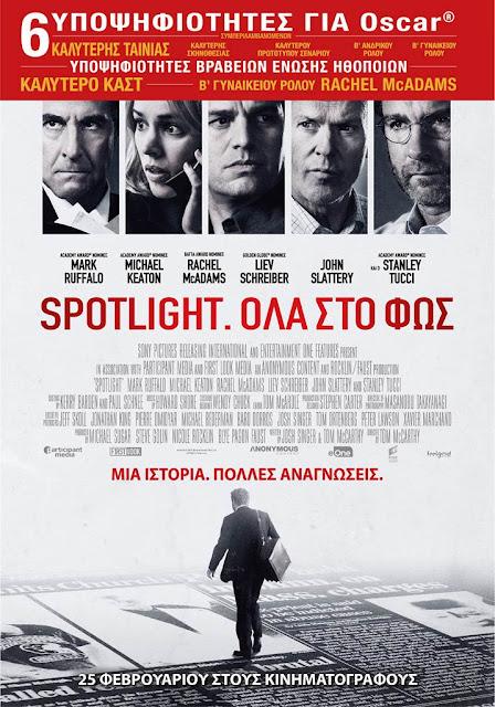 Εργάρα στο Δον Κιχώτη «Spotlight: Όλα το φως»