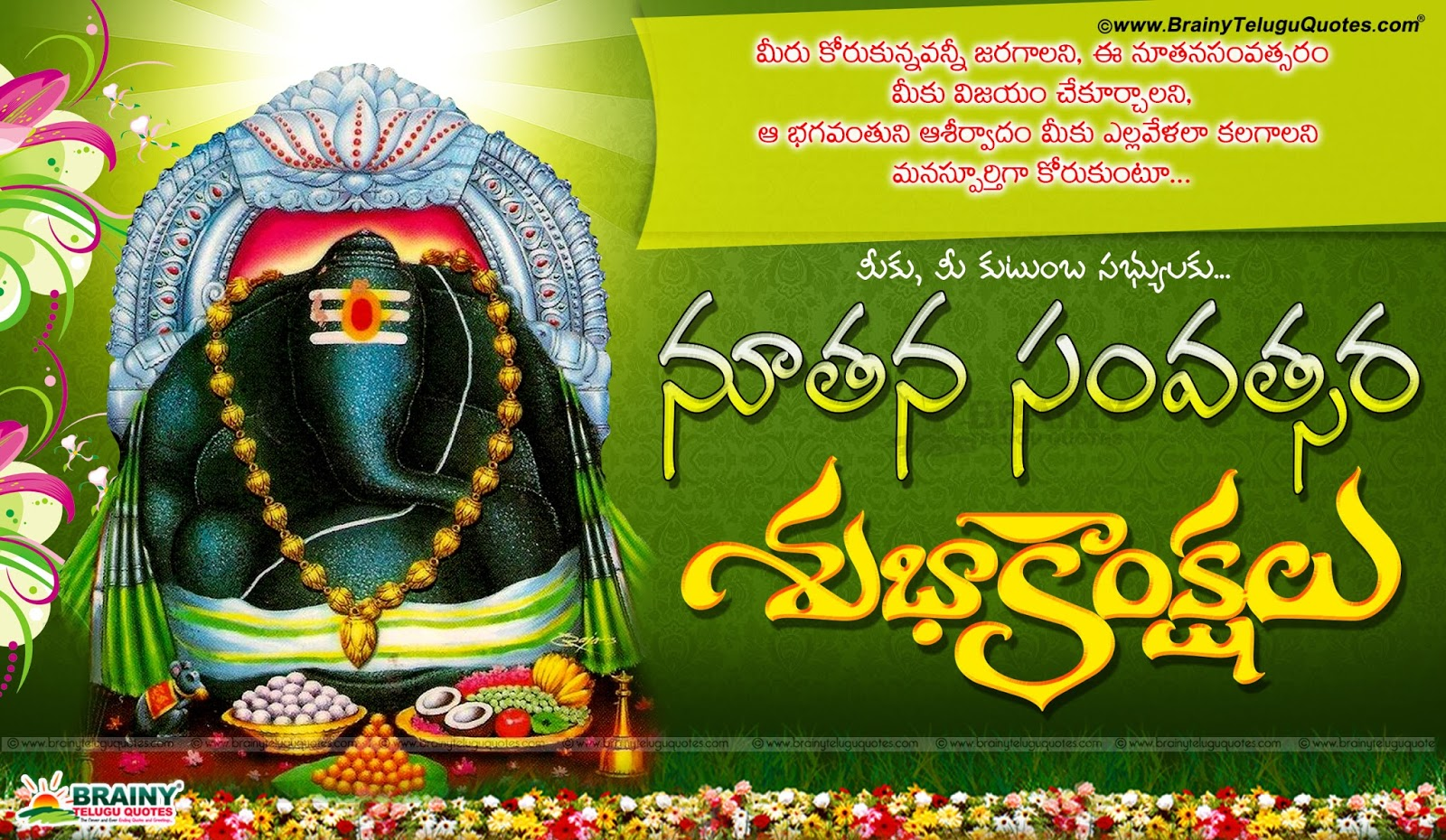 Lord vinayaka blessings on new year new year greetings in telugu telugu new year quotes new year online greetings in telugu free new year quotes kristyandbryce Image collections