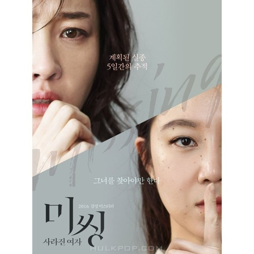 Shim Hyun Jung – Missing OST