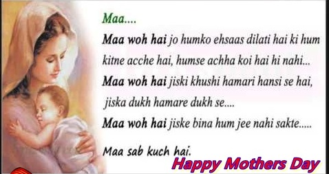 Mothers Day 2019 Quotes Images In Hindi