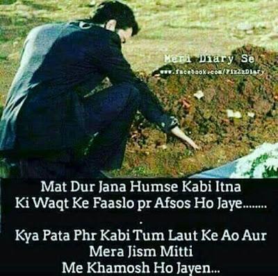 Mar Dur Jana Humse Kabi Itna K Waqt Ke Faslon Pr Afsos Ho Jaye .... Kya Pata Phr Kabhi Tum Laut Ke Aao Aur Mera Jism Mitti Me Khamosh Hojaye.