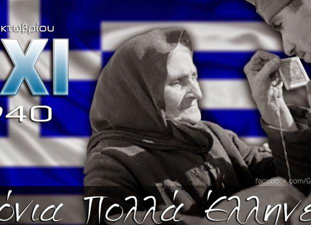 Ελλάδα είναι Μολών Λαβέ, «ΟΧΙ» και Χαίρε ω Χαίρε Λευτεριά