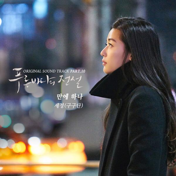 Sejung (gugudan) [세정 (구구단)] – If (만에 하나) Lyrics [The Legend of the Blue Sea (푸른 바다의 전설) OST]