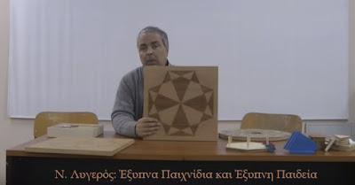 """Διάλεξη του Ν. Λυγερού με θέμα: """"Έξυπνα Παιχνίδια και Έξυπνη Παιδεία"""