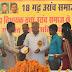 रायपुर - मुख्यमंत्री भूपेश बघेल आंवलाचक्का में आयोजित 18 गढ़ उरांव समाज के महासम्मेलन में हुए शामिल