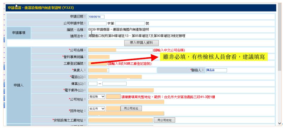 〔經驗分享〕線上申請國內無產製證明 申請流程