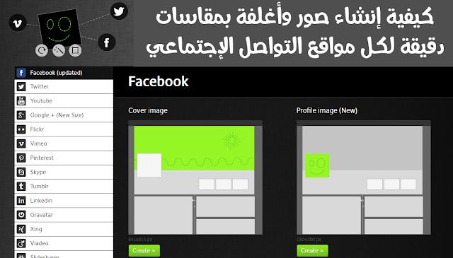 كيفية إنشاء صور وأغلفة بمقاسات دقيقة لكل مواقع التواصل الإجتماعي