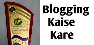 Blogging Kaise kiya jata hai