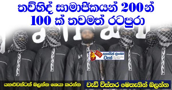 More Thowheed Jamaath 100 members are FREE
