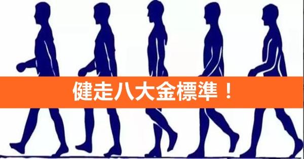 健走有八大金標準!抬頭挺胸,彎臂擺動,步幅約為身高一半……(甩掉腹部脂肪)