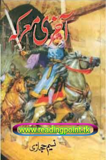 Free Urdu novel akhri maurka PDF by naseem hijazi free download