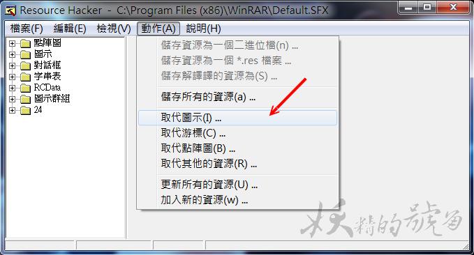 4 - [教學] 自製自解壓縮檔!受不了WinRAR死板的介面嗎?那就自己來設計一個模組吧!