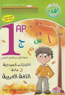 16602754 311009289301665 4530378807992149884 n - كتاب الإختبارات النموذجية في اللغة العربية س1