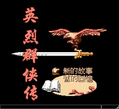 【FC】英烈群俠傳+遊戲攻略,類似金庸群俠傳的高自由度武俠RPG!