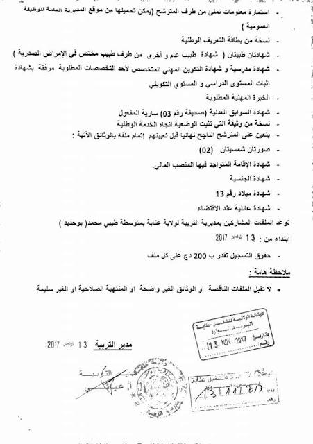 اعلان توظيف بمديرية التربية لولاية عنابة نوفمبر 2017