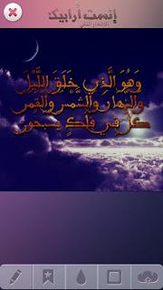 تطبيق عربى مميز للاندرويد للكتابة على الصور وإضافة تأثيرات مميزة عليها InstArabic APK 2.0.5