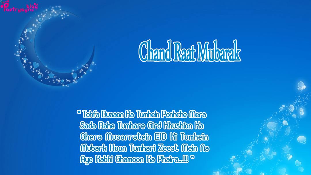 Chand Raat Mubarak Sms Meesages With Chand Raat Pictures Best