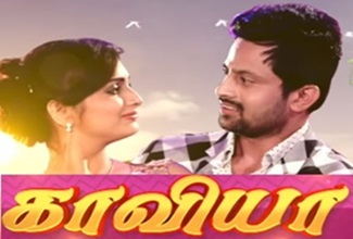 Kaavya Tamil Serial | Episode 1