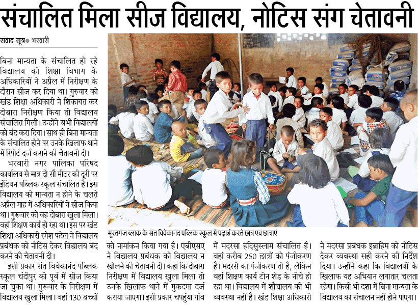 Basic Shiksha Letest News, Sanchalit Mila Vidyalay