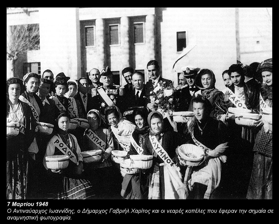 7 Μαρτίου 1948: Η ενσωμάτωση των Δωδεκανήσων στην Ελλάδα!