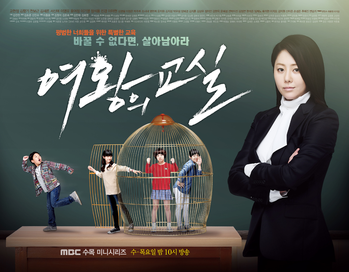 Go hyun jung readies the queen's classroom for kim sae ron and seo.