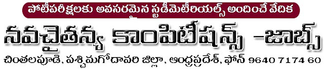 Online Exams for All competitive exams in Telugu