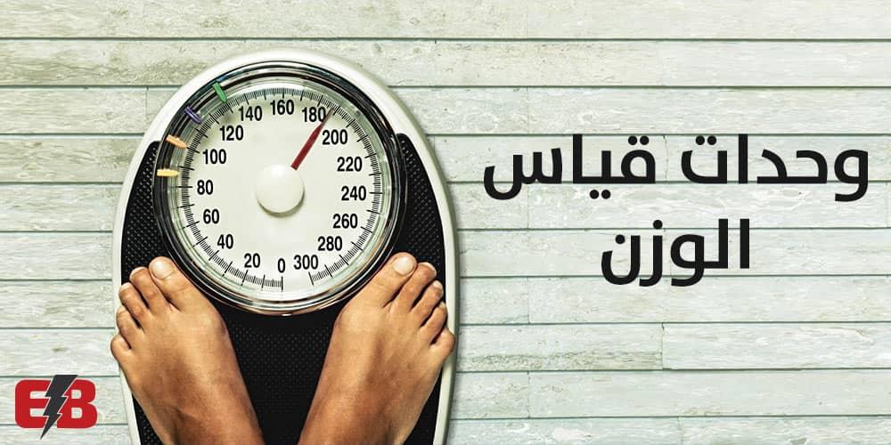 وحدات قياس الوزن