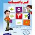 الكتب المدرسية للصف الرابع الإبتدائى ترم أول2019