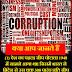 भारत के 5 सबसे बड़े बैंक घोटाले ,top 5 bank corruption in india