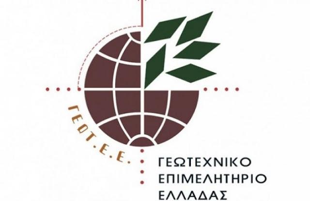 Παρέμβαση παραρτήματος ΓΕΩΤ.Ε.Ε. για τις καταστροφικές πλημμύρες στην Πελοπόννησο