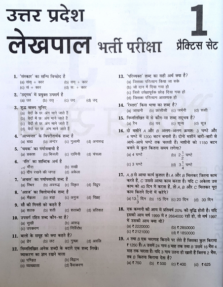 Book pariksha up bharti pdf lekhpal
